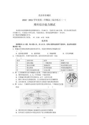 2011年北京市东城区高三一模理综试题及答案.doc
