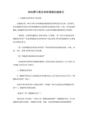 如何撰写教育科研课题结题报告 (4500字).doc