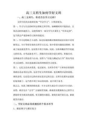 高三文科学习方法.doc
