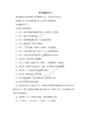 单身惆怅句子.doc