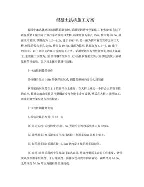 混凝土拱桥施工方案.doc