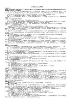 2013全国统考教师资格证面试结构化面试题技巧.doc