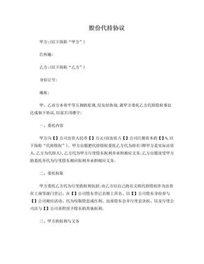 股权代持协议-有利于被代持人-2012.doc