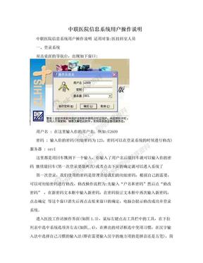 中联医院信息系统用户操作说明.doc