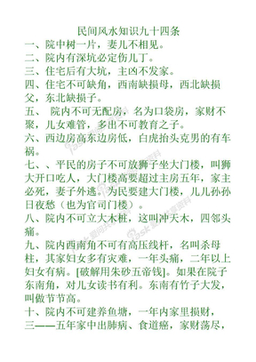 民间风水知识九十四条.doc