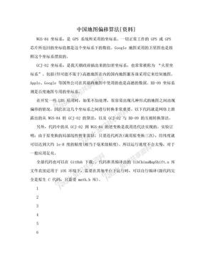 中国地图偏移算法[资料].doc