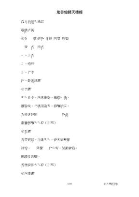 鬼谷仙師天德經.pdf