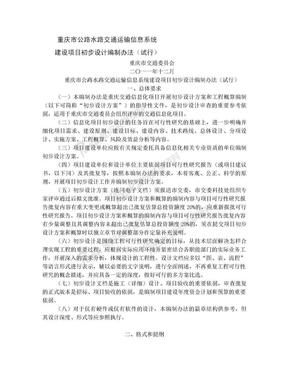 重庆交通信息化初步设计编制办法.doc