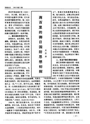 蒋百里的御日国防思想初探.pdf