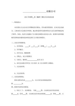 股东会会议记录(权威版).doc