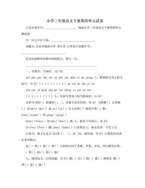 小学三年级语文下册第四单元试卷.doc