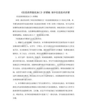 《信息的智能化加工》评课稿 初中信息技术评课.doc