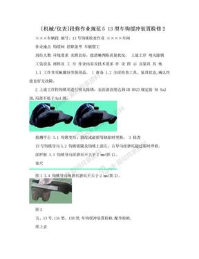 [机械/仪表]段修作业规范5 13型车钩缓冲装置检修2.doc