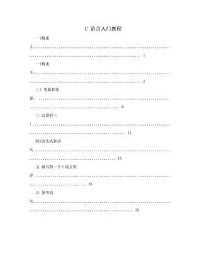 C 语言入门教程.doc