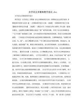 小学语文多媒体教学设计.doc.doc