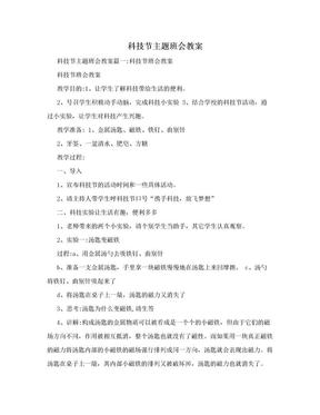 科技节主题班会教案.doc