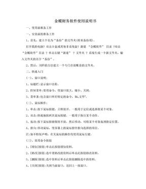 金蝶财务软件使用说明书.doc