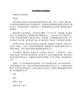 学校老师给学生的推荐信.docx