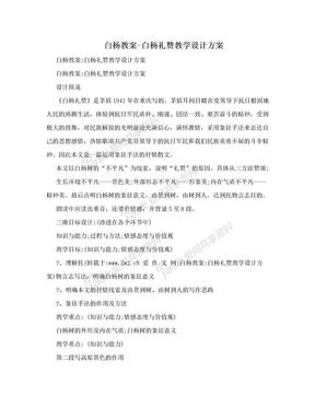 白杨教案-白杨礼赞教学设计方案.doc