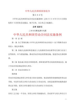中华人民共和国劳动合同法实施条例和中华人民共和国劳动合同法.pdf