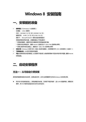Windows 8 安装指南图解(含双系统安装).docx