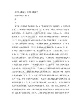 中国文学史复习资料.doc