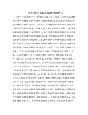 重庆南岸区旅游市场营销策略研究.doc