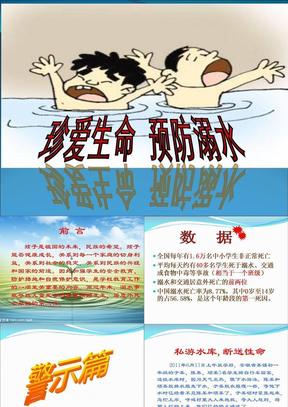 小学生防溺水安全教育