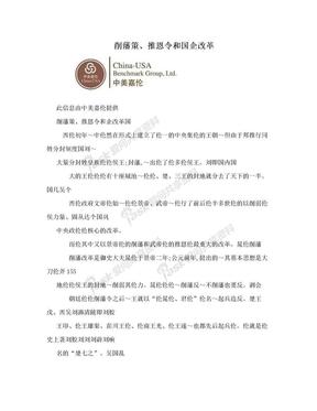 削藩策、推恩令和国企改革.doc