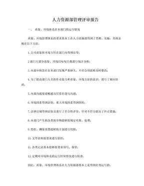 人力资源部管理评审报告.doc