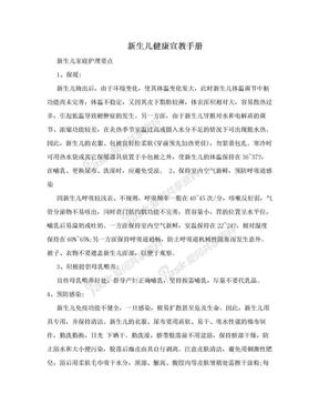 新生儿健康宣教手册.doc