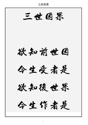 三世因果-行书.pdf