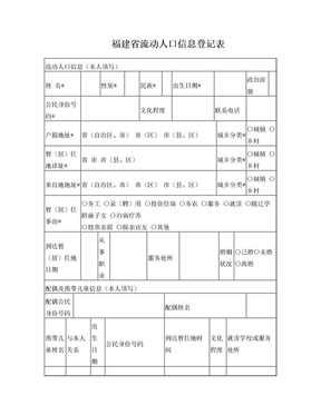 福建省流动人口信息登记表(厦门版).doc
