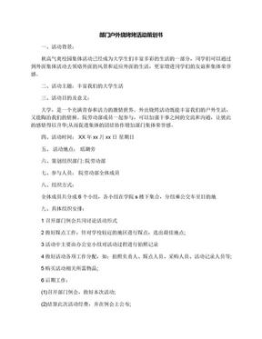 部门户外烧烤烤活动策划书.docx