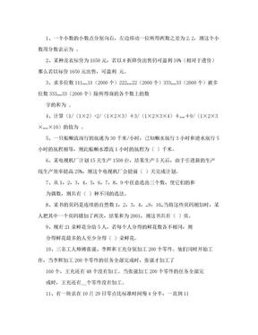 小学奥林匹克数学竞赛题精选.doc