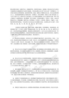 假山的叠石技法.pdf
