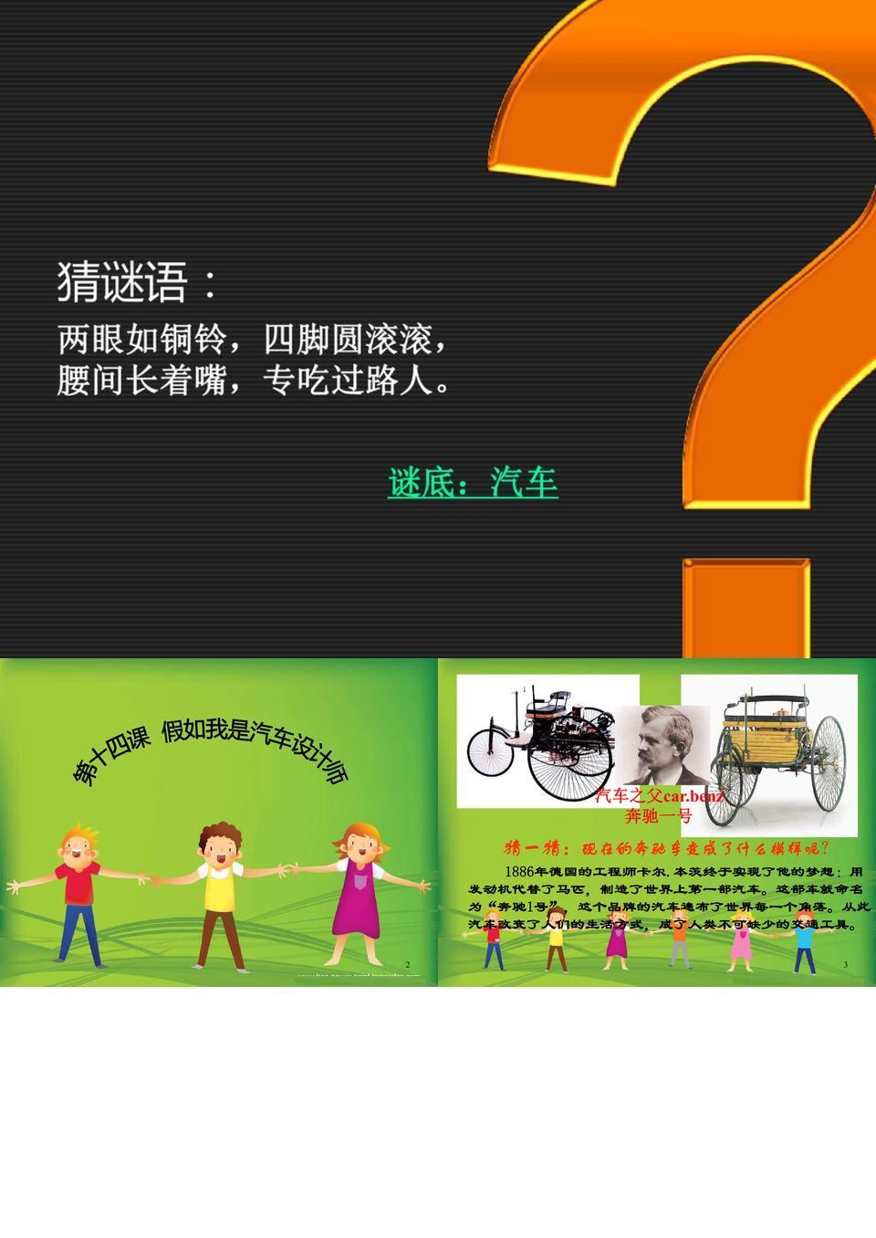 2013人教版美术四上《假如我是汽车设计师》PPT课件2 [www.edudown.net].ppt