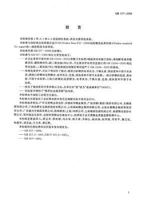 GBT 317-2006 白砂糖.pdf