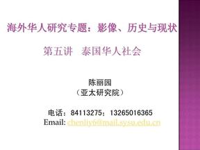 第五讲泰国华人社会.pdf