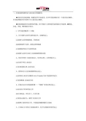 心理咨询师证二级考试2010年5月真题.doc