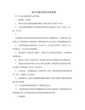 西方行政学说史串讲资料.doc