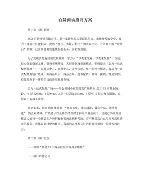 百货商场招商方案.doc
