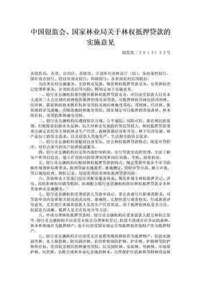 中国银监会、国家林业局关于林权抵押贷款的实施意见.doc