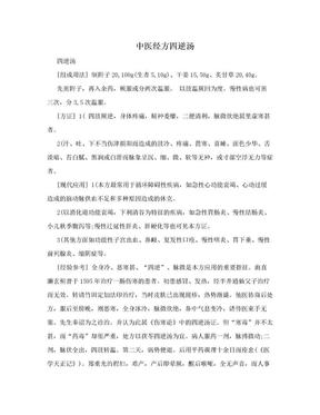 中医经方四逆汤.doc
