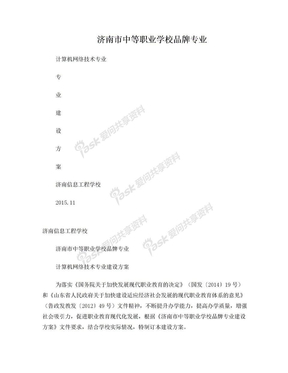 计算机网络技术品牌专业建设方案.doc