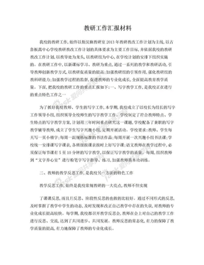 教研工作汇报材料.doc
