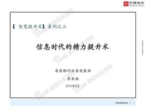 【智慧提升术】系列之三-信息时代的精力提升术-李亚南.pdf