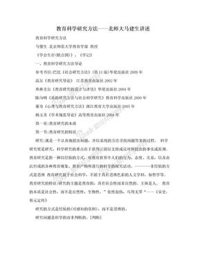 教育科学研究方法——北师大马建生讲述.doc