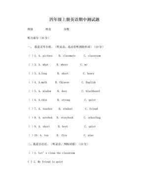 人教版四年级上册英语期中测试题.doc