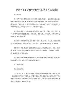 陕西省中小学教师职称(职务)评审办法(试行).doc